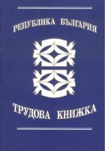 trknijka 210x300 Установяване на трудов стаж по съдебен ред